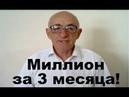 Миллион рублей за первые 3 месяца работы!