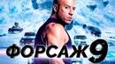 Форсаж 9 Обзор / Трейлер 3 на русском