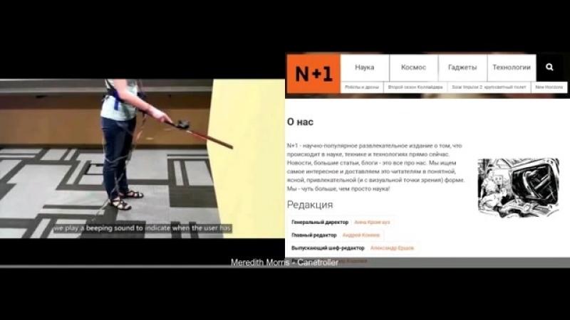 Microsoft создала систему виртуальной реальности для слепых