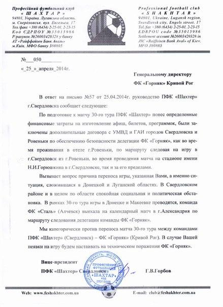 """Свердловский """"Шахтер"""" возмущен переносом матча - изображение 6"""