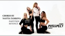 Dance studio PROSPECT | Beyoncé - Partition | Choreo by Nastya Tamkova