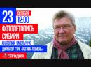В эфире Анатолий Омельчук