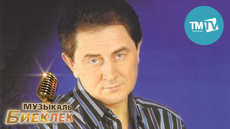Музыкаль биеклек 15.10.18 Зофэр Хэйретдинов, Рамил Шарапов