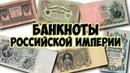 БАНКНОТЫ РОССИЙСКОЙ ИМПЕРИИ Notes the Russian Empire