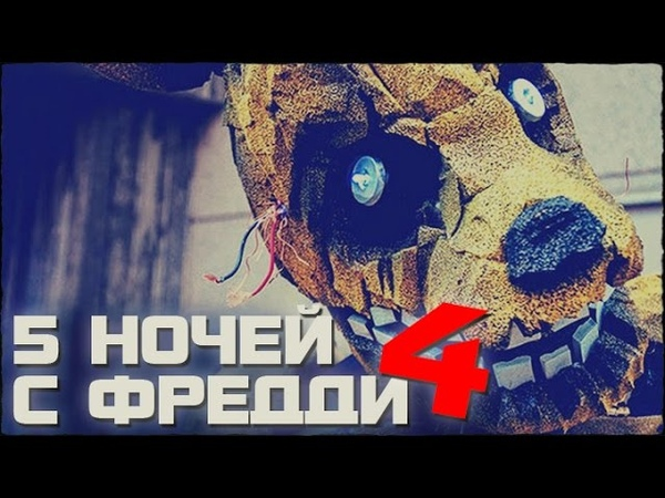 FIVE NIGHTS AT FREDDY'S 4 / КУЧА СКРИМЕРОВ