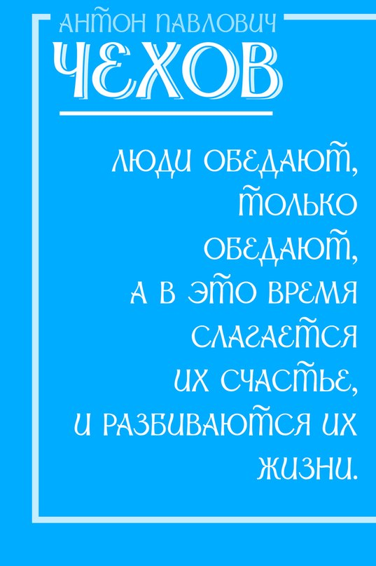 Download chehov font (typeface)