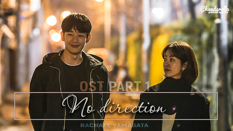 Rachael Yamagata - No direction (One spring night OST 1)
