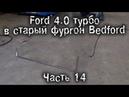 Ford Barra 4.0л турбо в старый фургон Bedford Часть 14 BMIRussian
