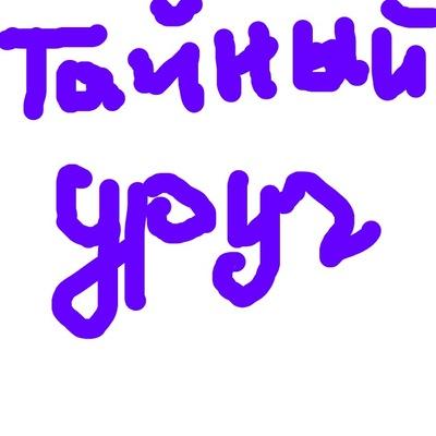 Твой-Тайный Друг, 6 марта , Санкт-Петербург, id200723051