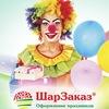 ШарЗаказ - шары в Екатеринбурге!