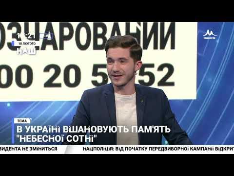 Результати Євромайдану В Україні вшановують пам'ять Небесної сотні LIVE ШОУ 18 02 19