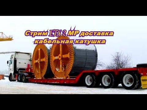 Стрим ETS 2 МР доставка кабельная катушка