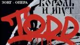 Это самая новая запись зонг оперы TODD, созданная группой Король и Шут с расшифровкой
