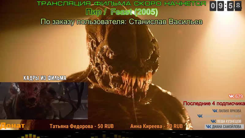 Пир Feast (2005)