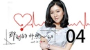 【English Sub】那刻的怦然心动 04丨Art In Love 04(主演:阚清子,胡宇威,洪尧,刘品言)【未21024
