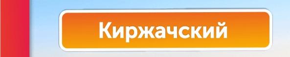 Трайтэк.Киржачский район