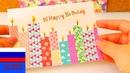 Поздравительная открытка с днем рождения своими руками