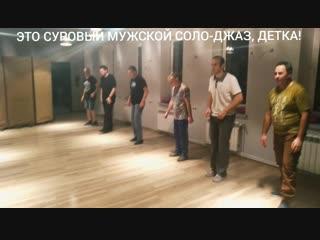 Соло-Джаз - мужской танец :D