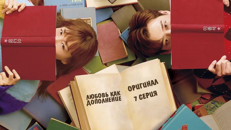 Оригинал Любовь как дополнение 7 серия