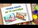 Конкурс детского рисунка к 60-летию