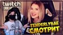TENDERLYBAE СМОТРИТ Топ Моменты с Twitch Cамый Cмешной Донат Баги в Играх
