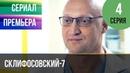 ▶️ Склифосовский 7 сезон 4 серия - Склиф 7 - Мелодрама 2019   Русские мелодрамы