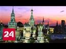 Москва вошла в десятку лучших городов мира - Россия 24