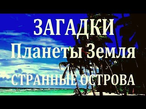 Загадки планеты земля!! Странные острова мира! 🌵🌴
