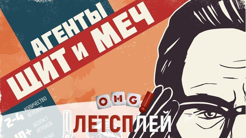 Oh My Let's PLAY Агенты Щит и Меч летсплей с Константином Комаровым ЗВЕЗДА