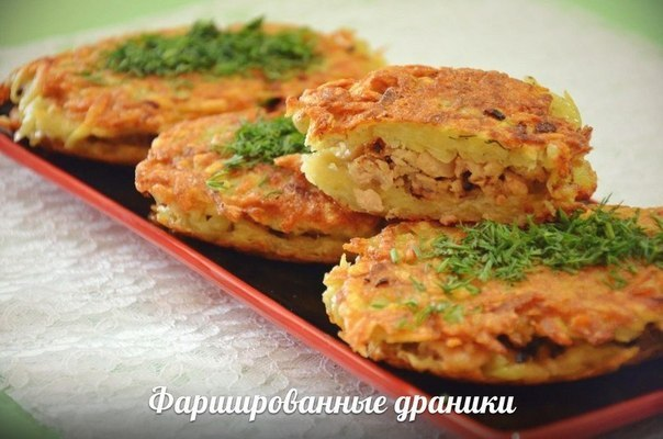 Драники с фаршем рецепт с фото пошагово