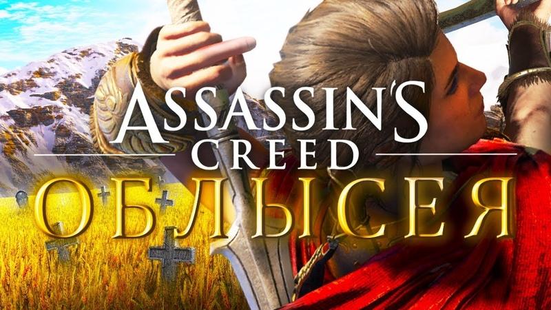 Assassin's Creed Odyssey МОНТАЖ