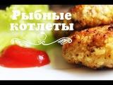 Вегетарианские котлеты с рыбным вкусом