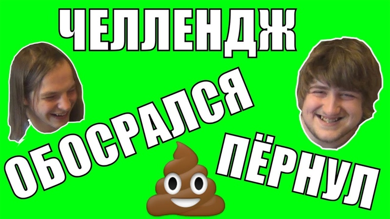 ПЁРНУЛ ОБОСРАЛСЯ ЧЕЛЛЕНДЖ (feat. Кшиук)