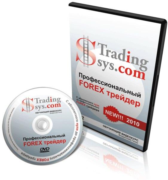 видеокурс:  Профессиональный Forex Трейдерhttp://trading-sys.com/affi