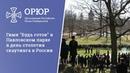 Гимн Будь готов в Павловском парке в день столетия скаутинга в России
