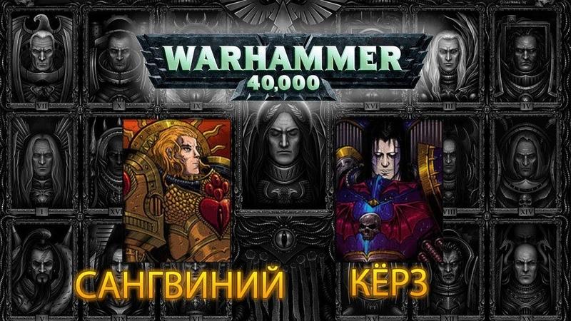История Warhammer 40k Повелители Ночи Кровавые Ангелы Глава 7