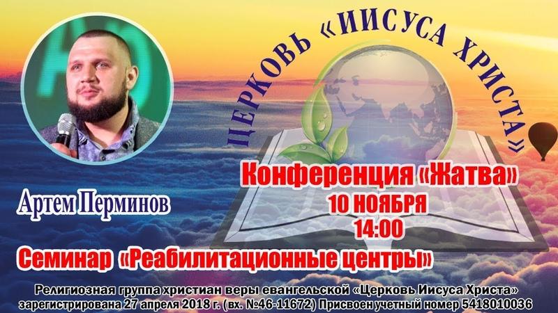 10.11.18 Конференция Жатва Артем Перминов Семинар Реабилитационные центры