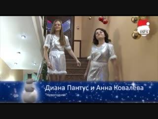 Диана Пантус и Анна Ковалёва «Новогодняя»