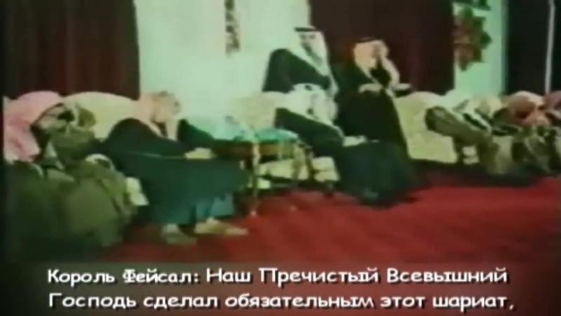 Король Фейсал Али Сауд о шариате и шейх Ибн Хумейд
