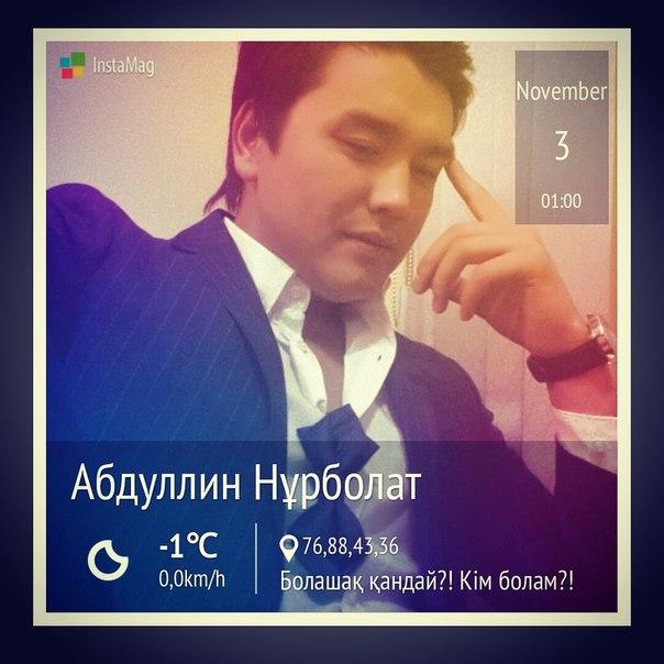 Нурболат Абдуллин - Айшажан