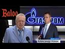 Соловьиный помет №39 Жириновский засудит Евросоюз Газпром неуверенный