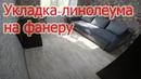 Укладка линолеума на фанеру в квартире доме Как постелить линолеум на деревянный пол Подрезка стык