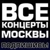 АФИША МОСКВА | КОНЦЕРТЫ В МОСКВЕ 2017