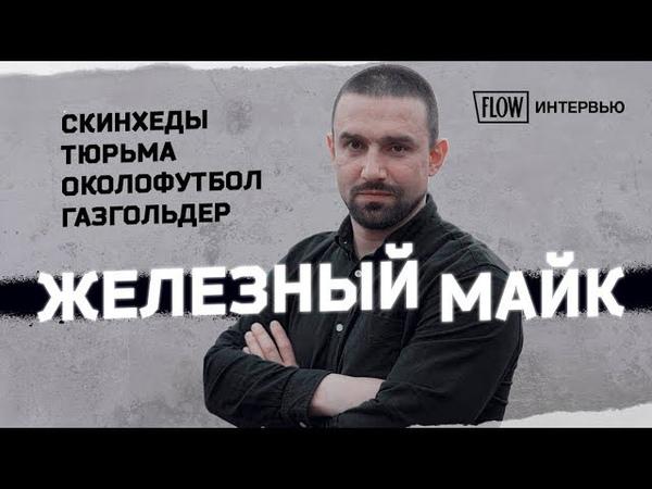 Железный Майк: скинхеды, тюрьма, Движение White Smoke Clan появилось в Москве в 90-х