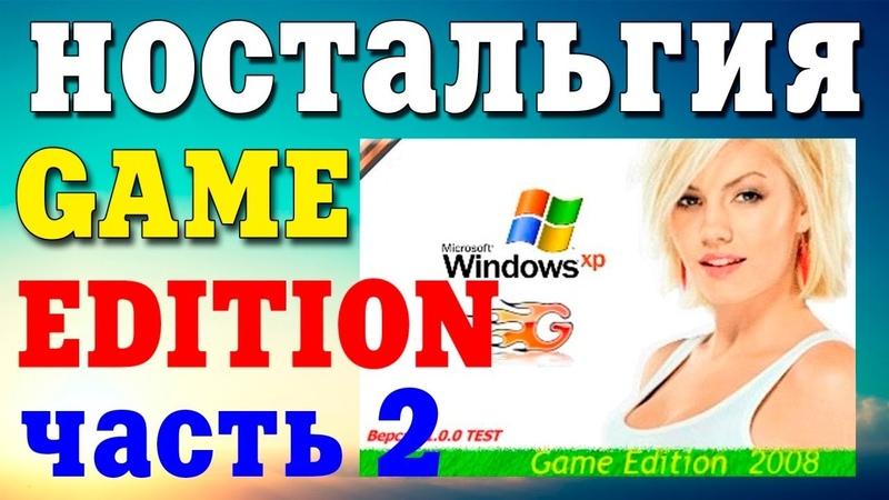 Установка сборки Windows XP Game Edition Часть 2