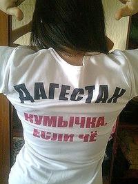 Адюк Амилияза, 7 июля 1993, Днепропетровск, id216298740