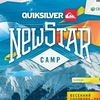 ★ ★ ★ ★ QUIKSILVER NEW STAR SOCHI CAMP★ ★ ★ ★