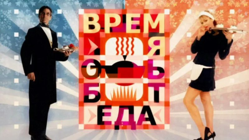 Заставка кулинарного шоу «Время обедать» (10.09.2012-11.07.2014)