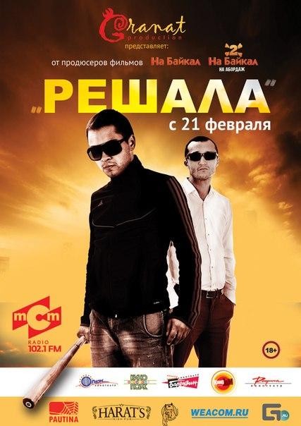 фильм решала 2013