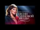 Ирина Понаровская - «Песни одинокой звезды» (Концерт-бенефис, 2011)